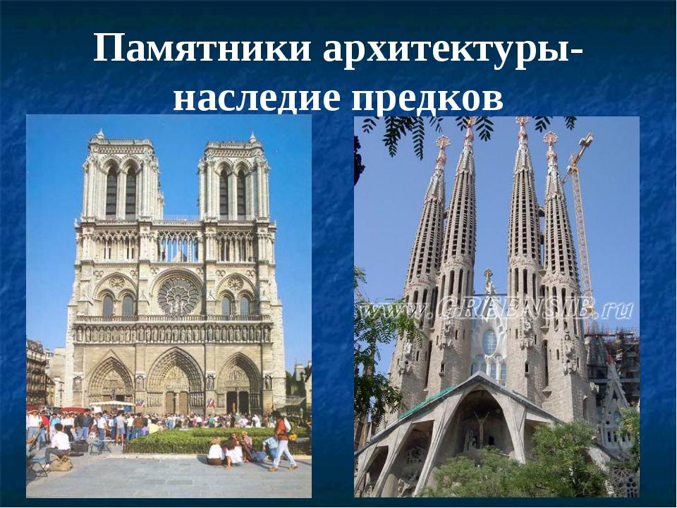 Памятники архитектуры- наследие предков