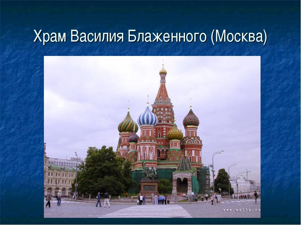 Храм Василия Блаженного (Москва)