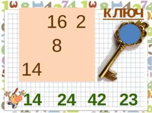 16 2 8 14 14 42 23 24 ключ
