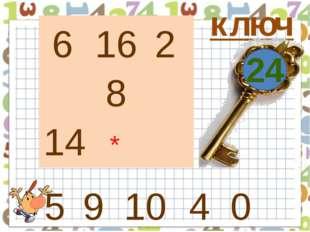 ключ 16 2 8 14 5 9 10 24 * 6 4 0