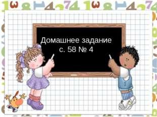 Домашнее задание с. 58 № 4