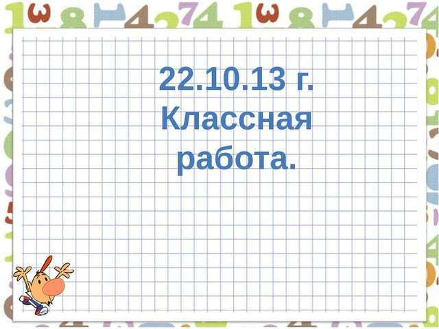 22.10.13 г. Классная работа.