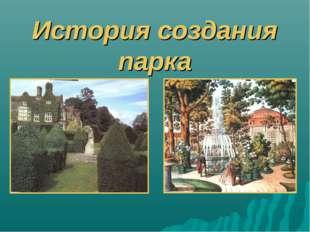 История создания парка