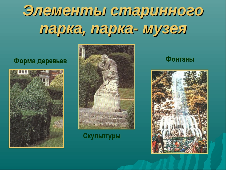 Элементы старинного парка, парка- музея Форма деревьев Скульптуры Фонтаны