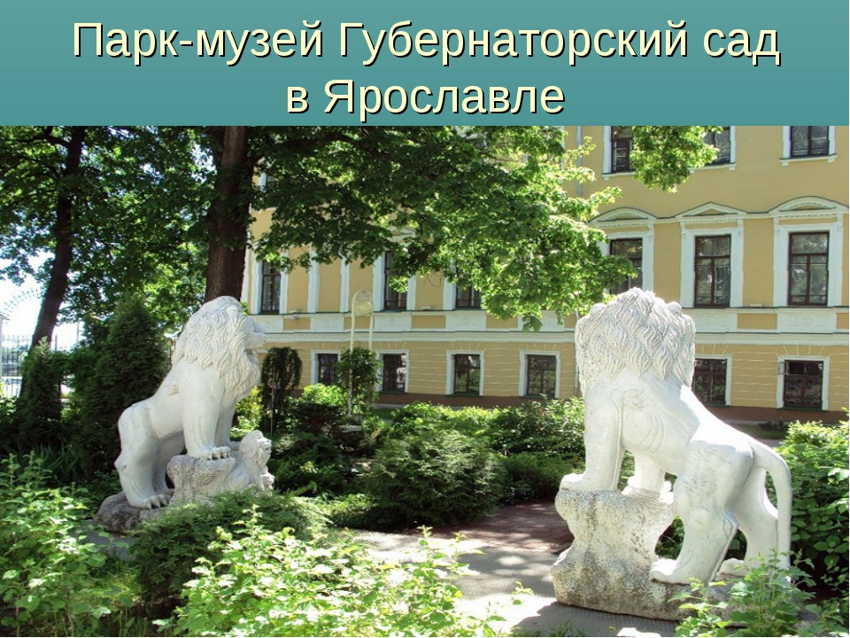 Парк-музей Губернаторский сад в Ярославле