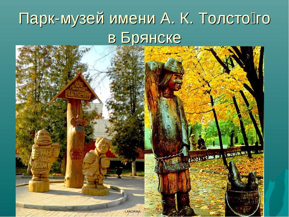Парк-музей имени А.К.Толсто́го в Брянске