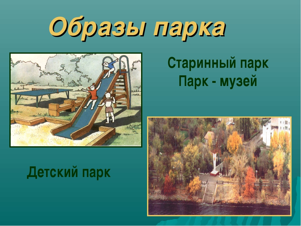 Старинный парк Парк - музей Детский парк Образы парка