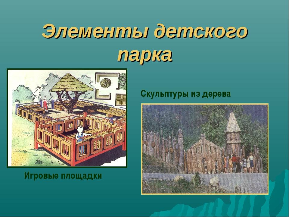 Элементы детского парка Игровые площадки Скульптуры из дерева