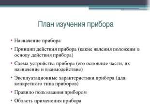 План изучения прибора Назначение прибора Принцип действия прибора (какие явле