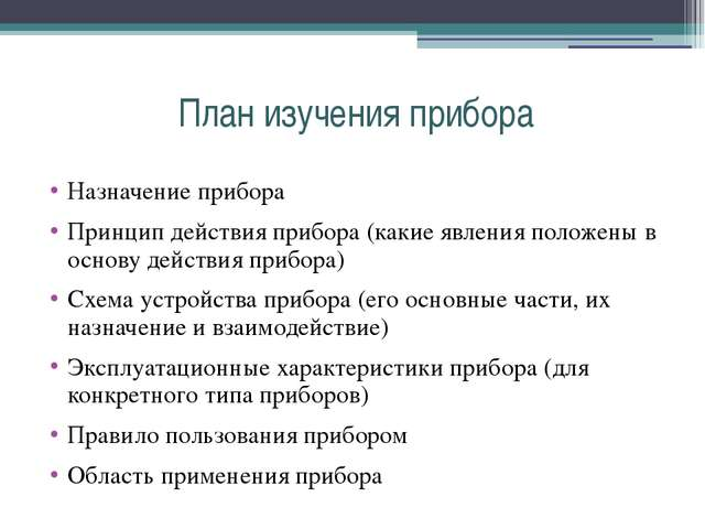 План изучения прибора Назначение прибора Принцип действия прибора (какие явле...