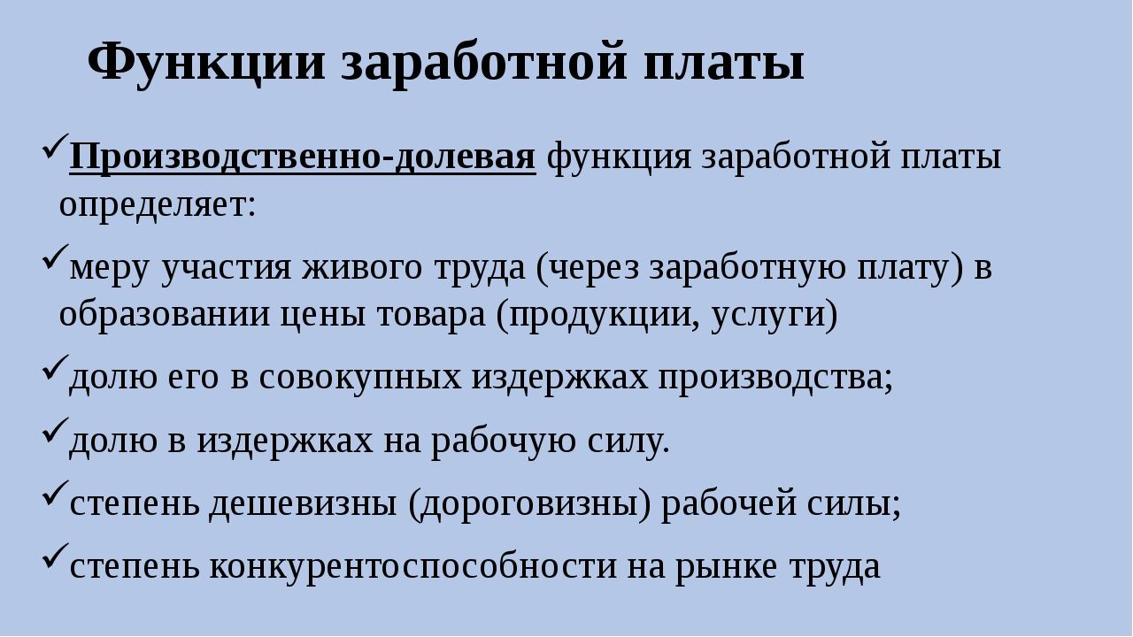 Функции заработной платы Производственно-долеваяфункция заработной платы опр...