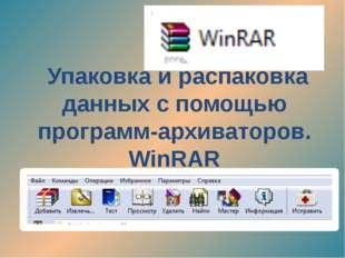 Упаковка и распаковка данных с помощью программ-архиваторов. WinRAR
