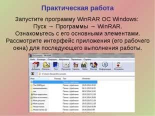 Запустите программу WinRAR ОС Windows: Пуск → Программы → WinRAR. Ознакомьтес