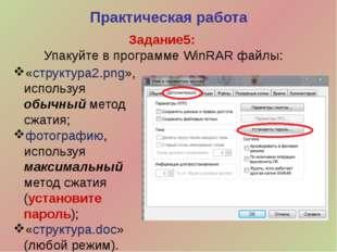 Задание5: Упакуйте в программе WinRAR файлы: Практическая работа «структура2.