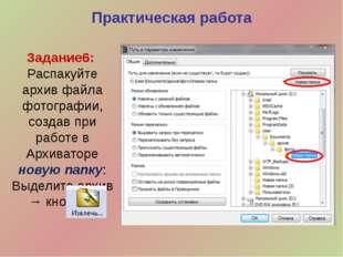 Задание6: Распакуйте архив файла фотографии, создав при работе в Архиваторе н