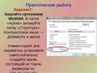 Задание7: Закройте программу WinRAR. В папке «Архив» запакуйте папку «Структу