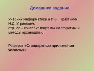 Учебник Информатика и ИКТ. Практикум. Н.Д. Угринович. стр. 22 – конспект под