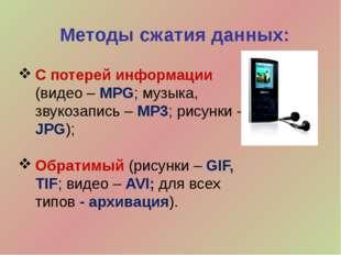 Методы сжатия данных: С потерей информации (видео – MPG; музыка, звукозапись