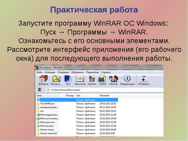 Запустите программу WinRAR ОС Windows: Пуск → Программы → WinRAR. Ознакомьтес...