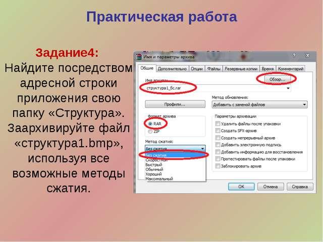 Задание4: Найдите посредством адресной строки приложения свою папку «Структур...