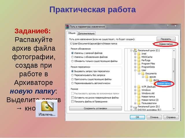 Задание6: Распакуйте архив файла фотографии, создав при работе в Архиваторе н...