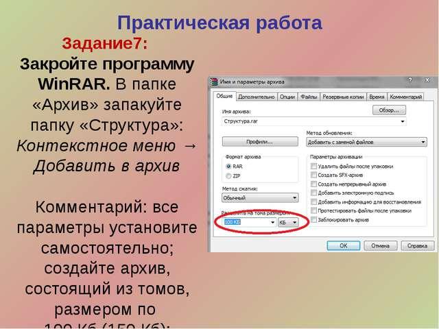 Задание7: Закройте программу WinRAR. В папке «Архив» запакуйте папку «Структу...