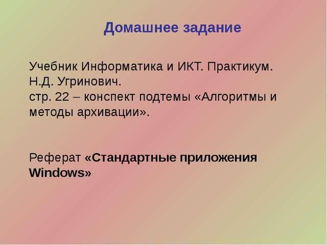 Учебник Информатика и ИКТ. Практикум. Н.Д. Угринович. стр. 22 – конспект под...