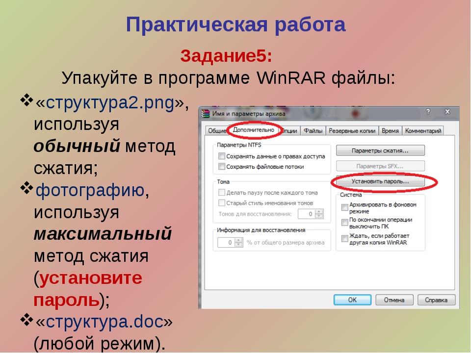 Задание5: Упакуйте в программе WinRAR файлы: Практическая работа «структура2....