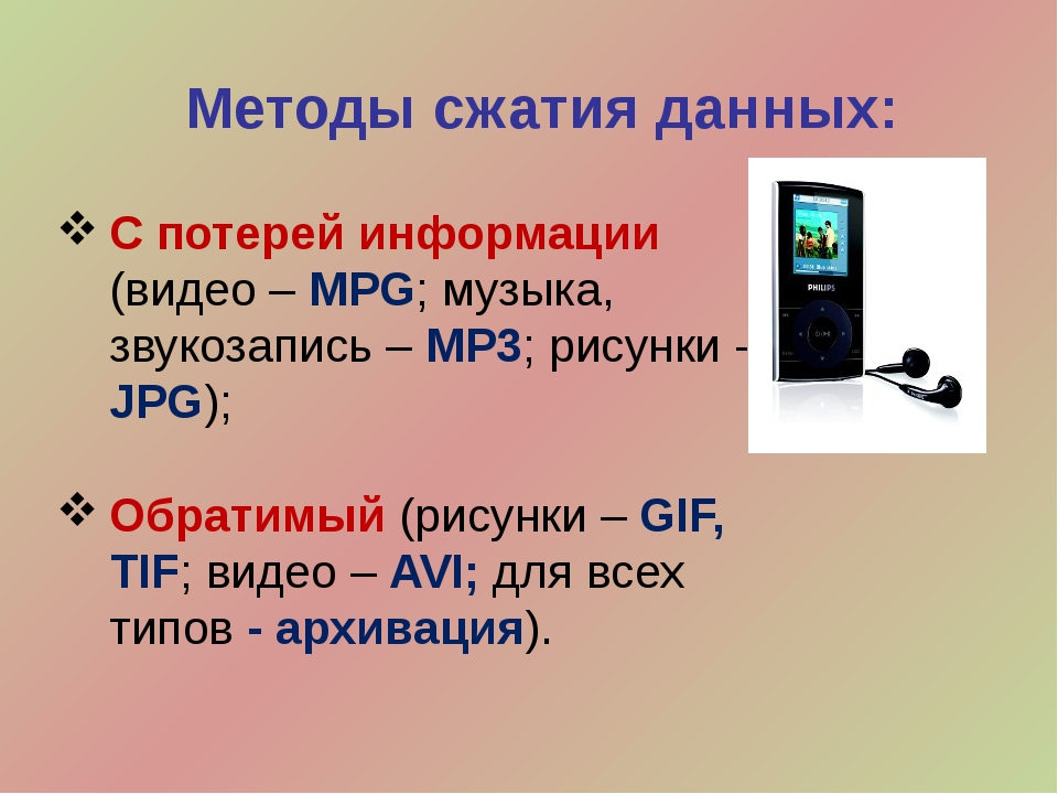 Методы сжатия данных: С потерей информации (видео – MPG; музыка, звукозапись...
