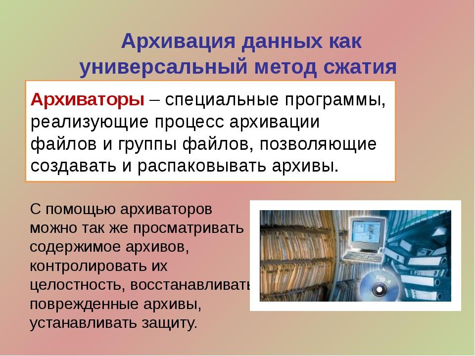 Архивация данных как универсальный метод сжатия Архиваторы – специальные прог...