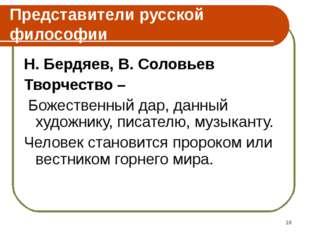Представители русской философии Н. Бердяев, В. Соловьев Творчество – Божестве