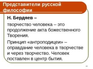 Представители русской философии Н. Бердяев – творчество человека – это продол