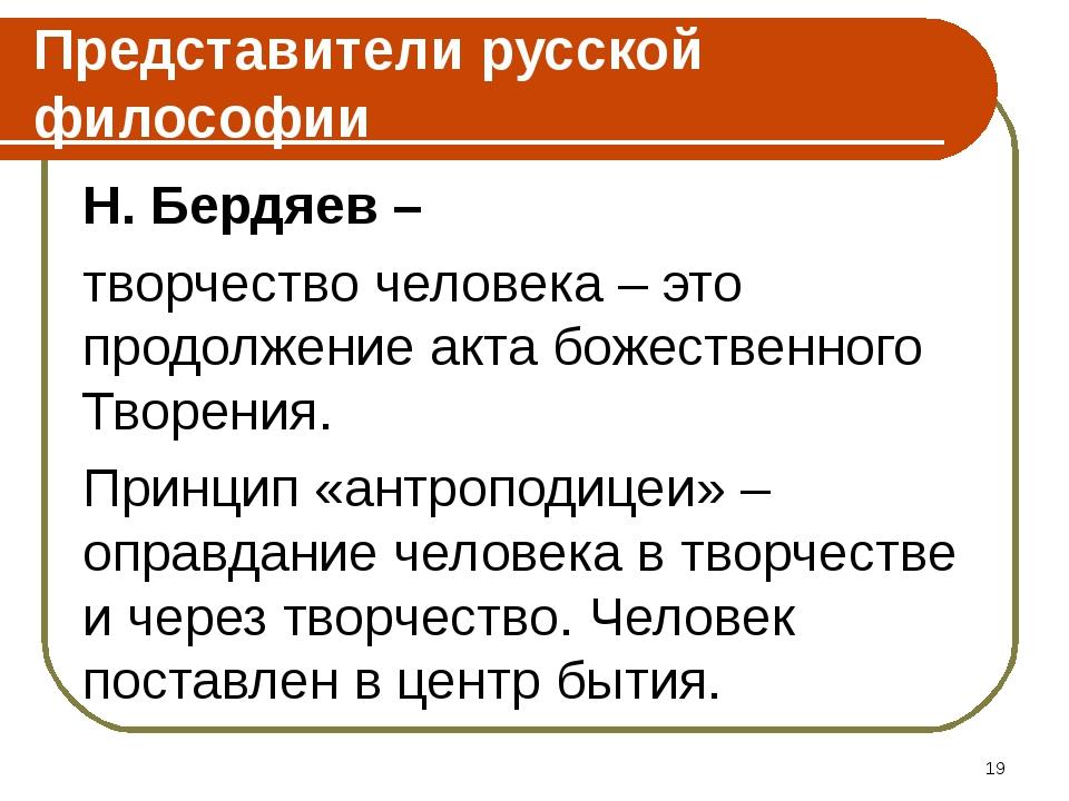 Представители русской философии Н. Бердяев – творчество человека – это продол...