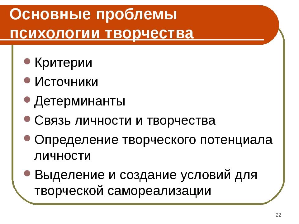 Основные проблемы психологии творчества Критерии Источники Детерминанты Связь...