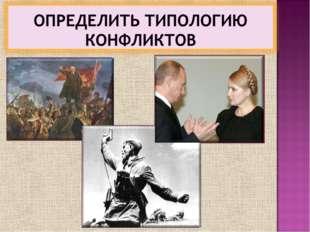 Газовый конфликт России и Украины Великая отечественная война Революция 1917