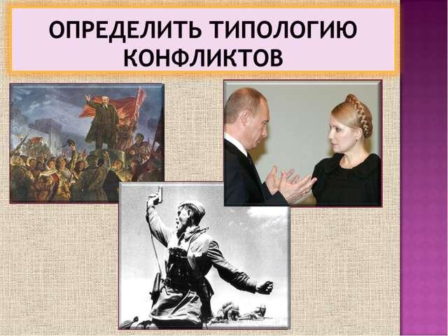 Газовый конфликт России и Украины Великая отечественная война Революция 1917...