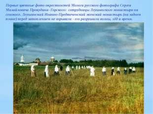 Первые цветные фото окрестностей Мологи русского фотографа Сергея Михайловича