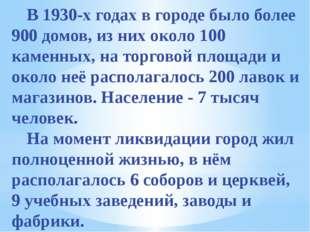 В 1930-х годах в городе было более 900 домов, из них около 100 каменных, на