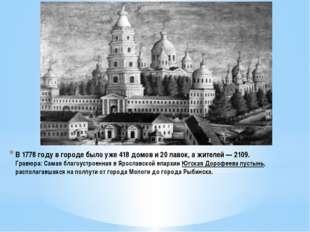 В 1778 году в городе было уже 418 домов и 20 лавок, а жителей — 2109. Гравюра