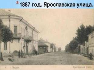 1887 год. Ярославская улица.