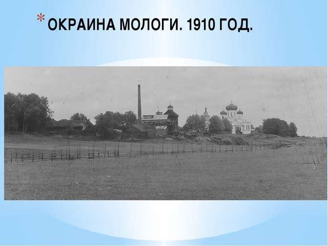 ОКРАИНА МОЛОГИ. 1910 ГОД.
