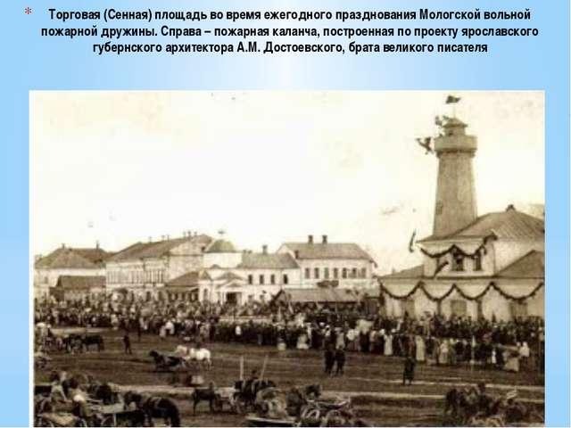 Торговая (Сенная) площадь во время ежегодного празднования Мологской вольной...