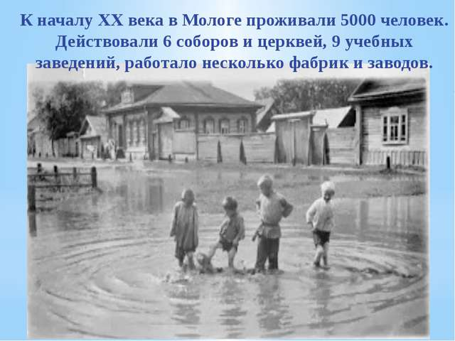 К началу ХХ века в Мологе проживали 5000 человек. Действовали 6 соборов и цер...