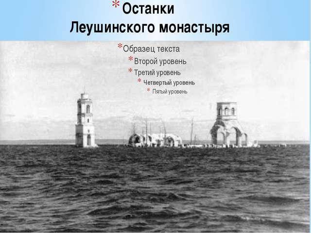 Останки Леушинского монастыря