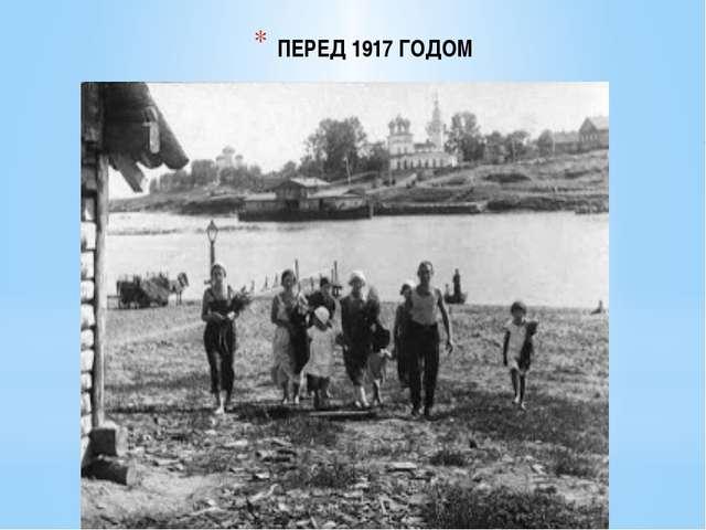 ПЕРЕД 1917 ГОДОМ