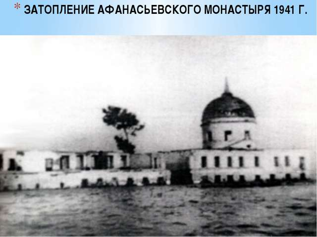 ЗАТОПЛЕНИЕ АФАНАСЬЕВСКОГО МОНАСТЫРЯ 1941 Г.