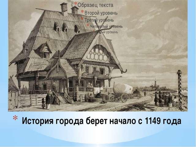История города берет начало с 1149 года