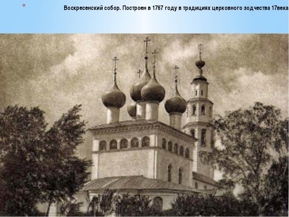 Воскресенский собор. Построен в 1767 году в традициях церковного зодчества 17...