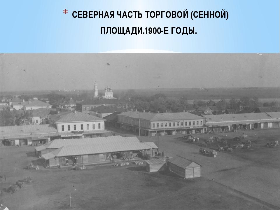 СЕВЕРНАЯ ЧАСТЬ ТОРГОВОЙ (СЕННОЙ) ПЛОЩАДИ.1900-Е ГОДЫ.