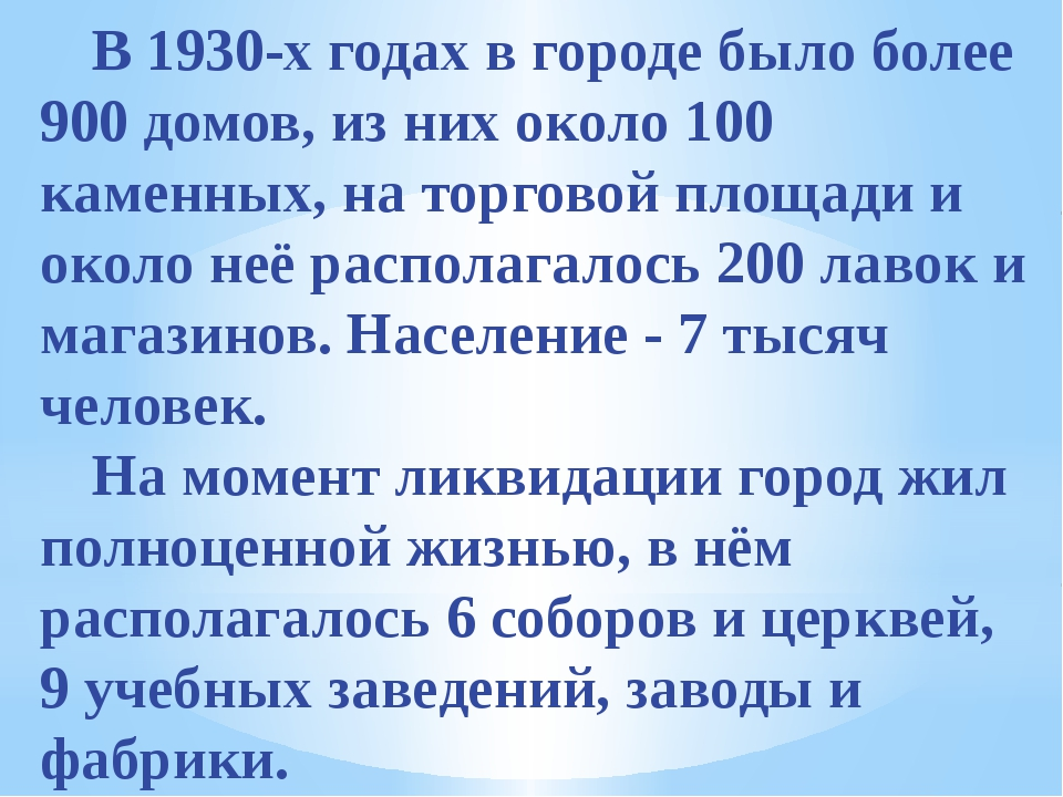 В 1930-х годах в городе было более 900 домов, из них около 100 каменных, на...